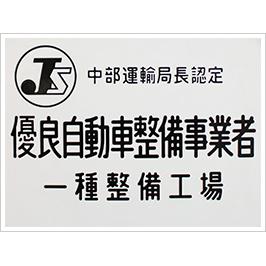 中部運輸局長認証優良自動車整備事業者