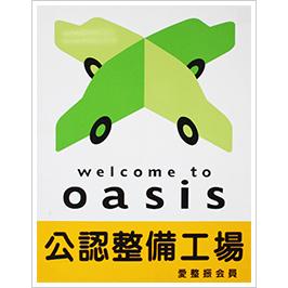oasis 公認整備工場