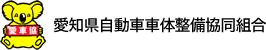 愛知県自動車車体整備協同組合